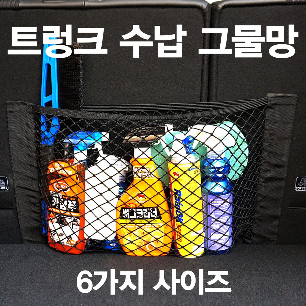 자동차 트렁크 그물망 네트 정리함 수납용품 전차종OK