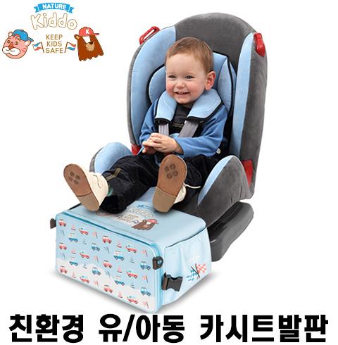[네이처키도] 유아용 카시트발판 카시트발받침